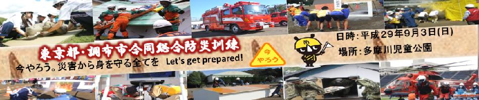 東京都・調布市合同総合防災訓練