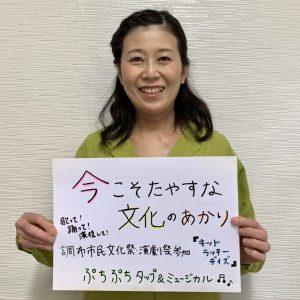 長野康子さんです