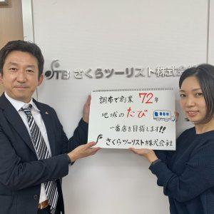 代表取締役の新國さんと社員の福永さんです