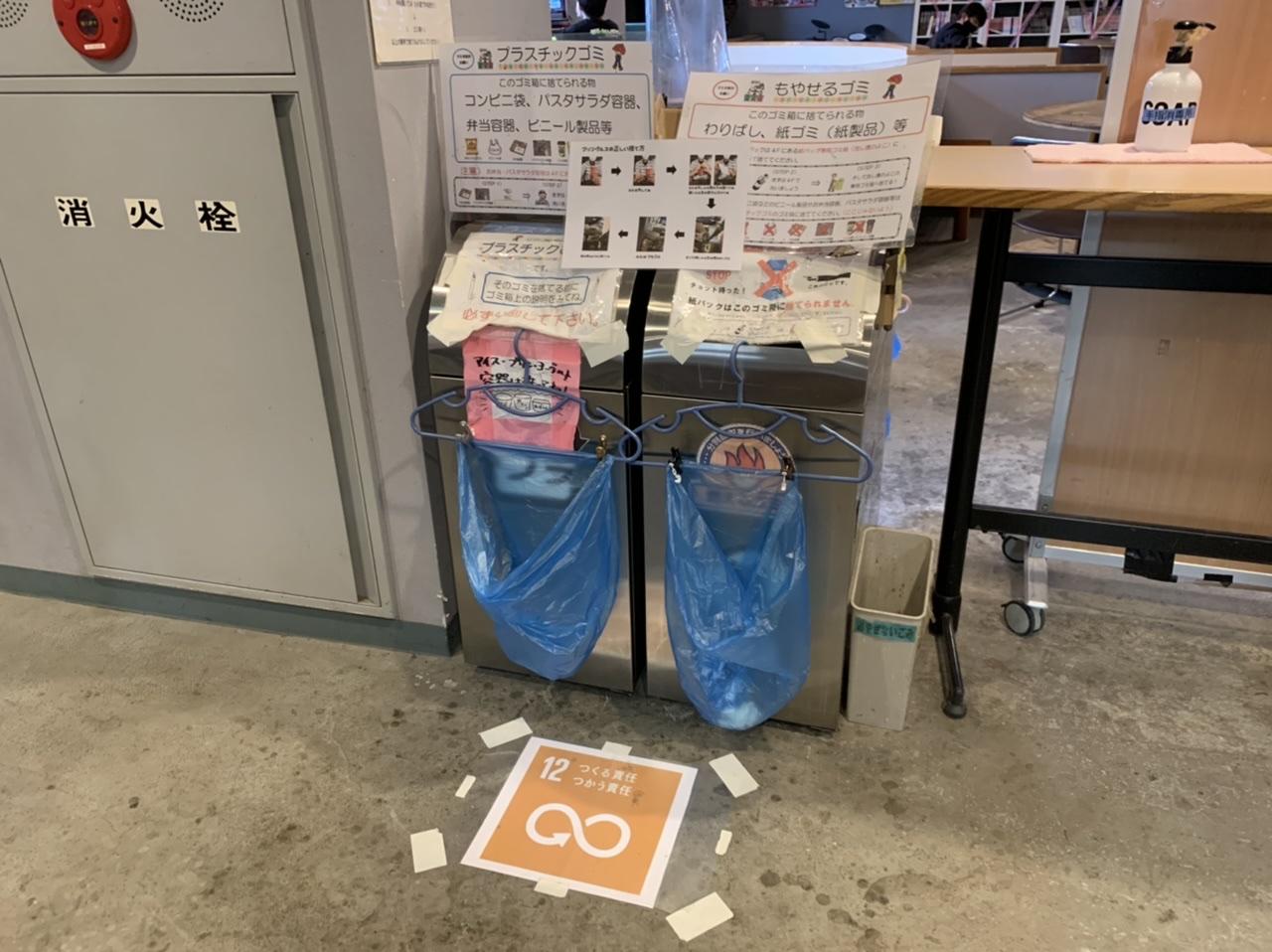 感染対策をしたゴミ箱の写真です