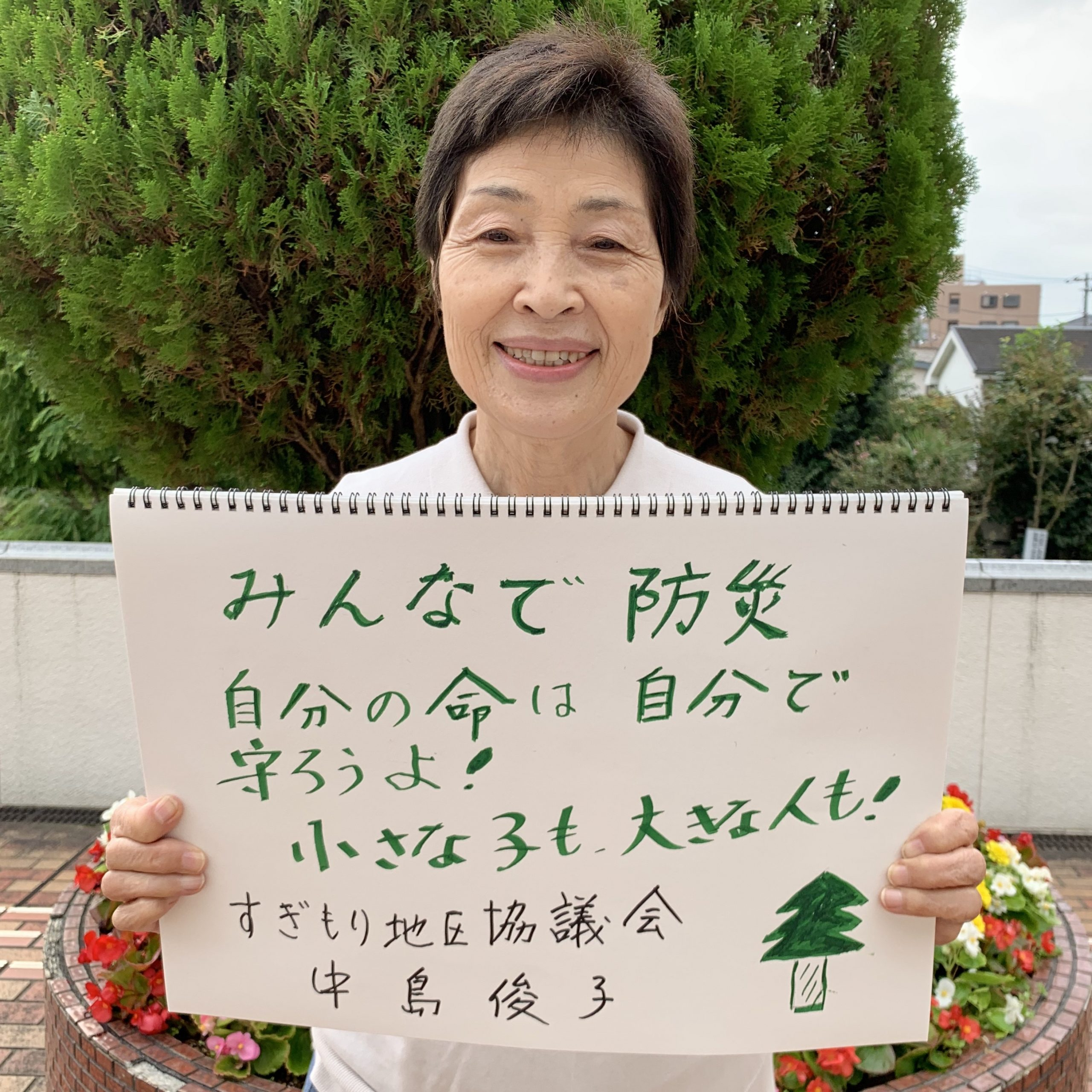 中島会長です