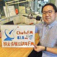 調布FMの手島隼さんです