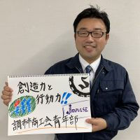 高橋陽介さんです