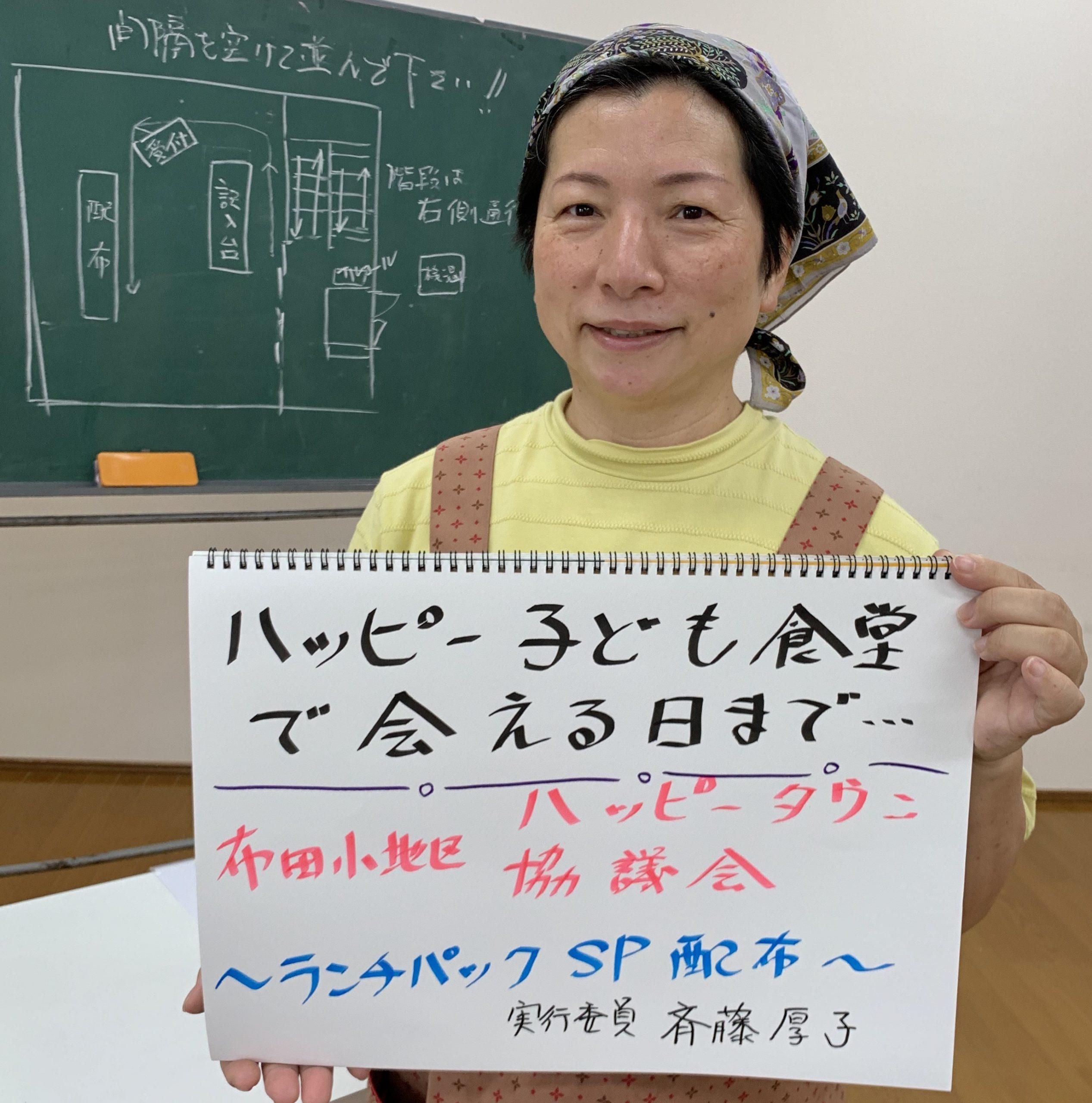 斉藤厚子さんです