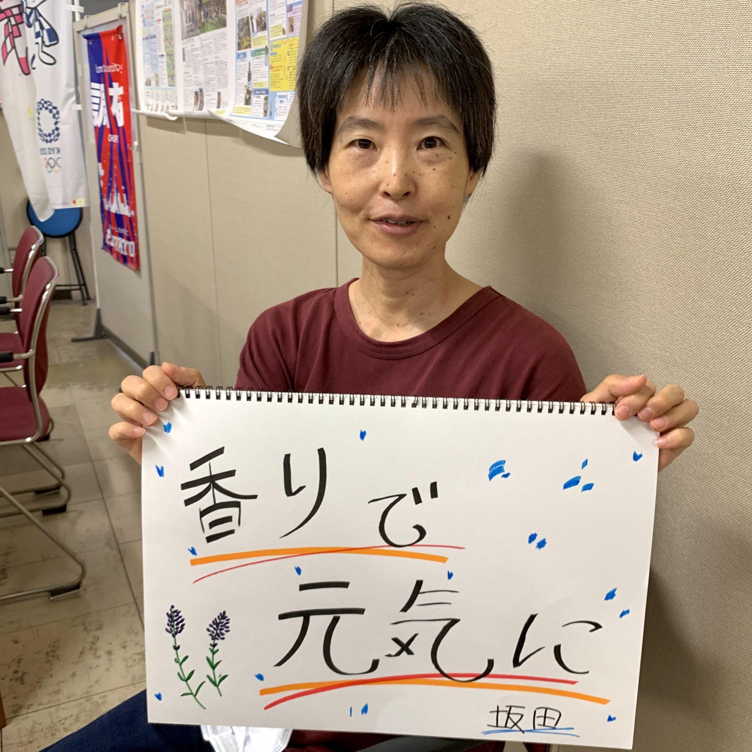 坂田幸江さんです